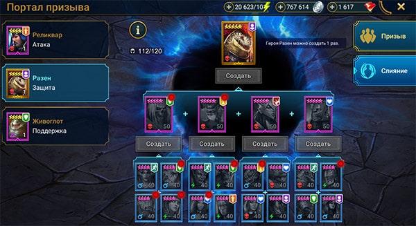 Как получить легендарного героя в Raid Shadow Legends