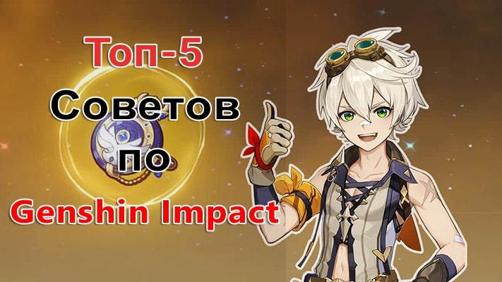 Советы по игре Genshin Impact