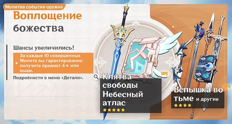 Баннер на Оружие в игре Genshin Impact