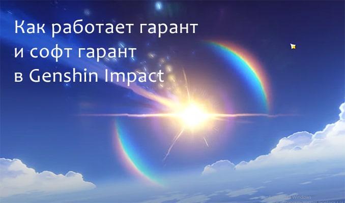 Как работает гарант и софт гарант в Genshin Impact
