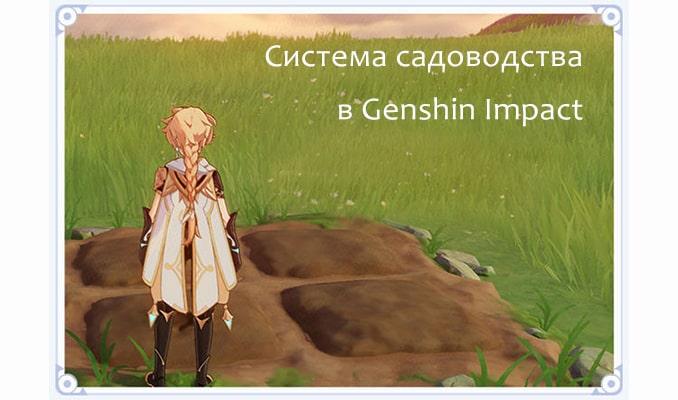 Система садоводства в игре Genshin Impact - tv-min