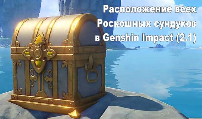 Расположение всех роскошных сундуков в Genshin Impact